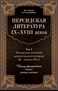 персидская литература=