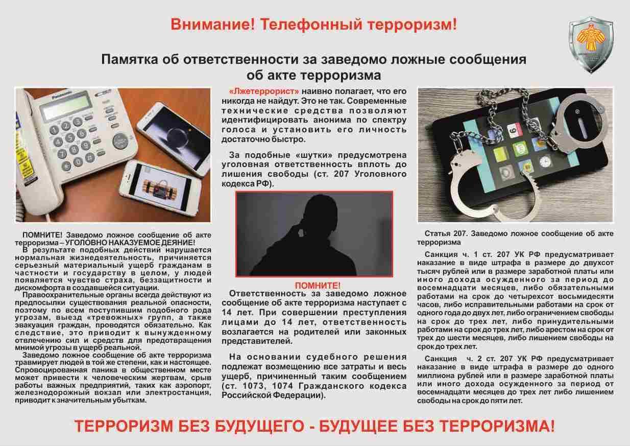 PAMYTKA-PO-TELEFONNOMU-TERRORIZMU.jpg
