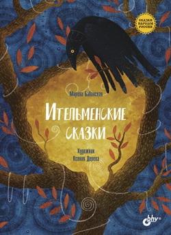 ительменские сказки1