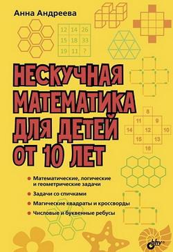 нескучная математика1