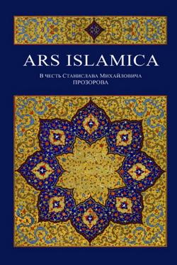 арс исламика1