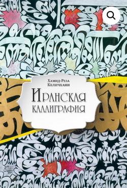каллиграфия1