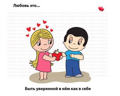 b81a0a35d438771685c22e245fa0f337--romantic-ideas-love-is.jpg