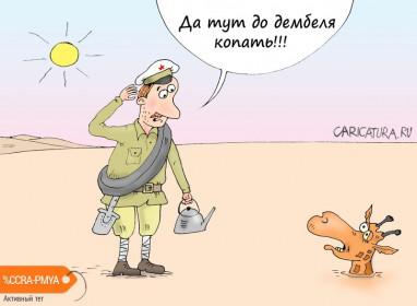 karikatura-dembelskii-akkord_valeriy-tarasenko_29746.jpg
