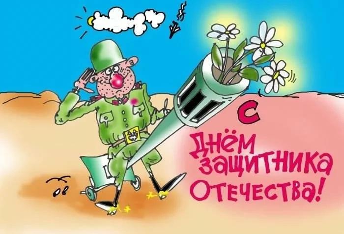 smeshnaya-otkritka-na-23-fevralya.orig.jpg