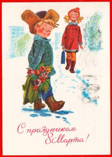 22081_zarubin_1977_s_prazdnikom_8_marta_malchik_devochka_deti_shkola_shkolnik_cvety_dmpk_proshla_pochtu14ab6571d7ed8116.jpg