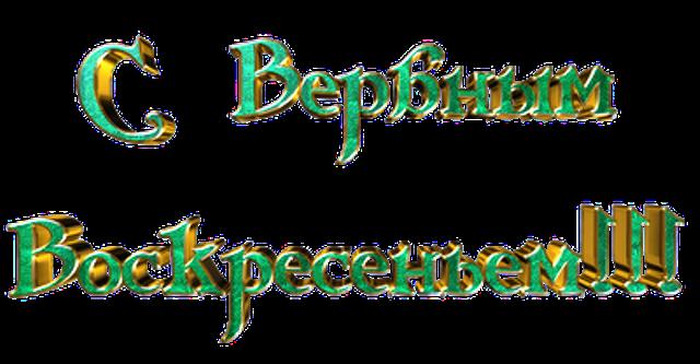 PASKA-PNG-VERBNOE-NADPIS.png