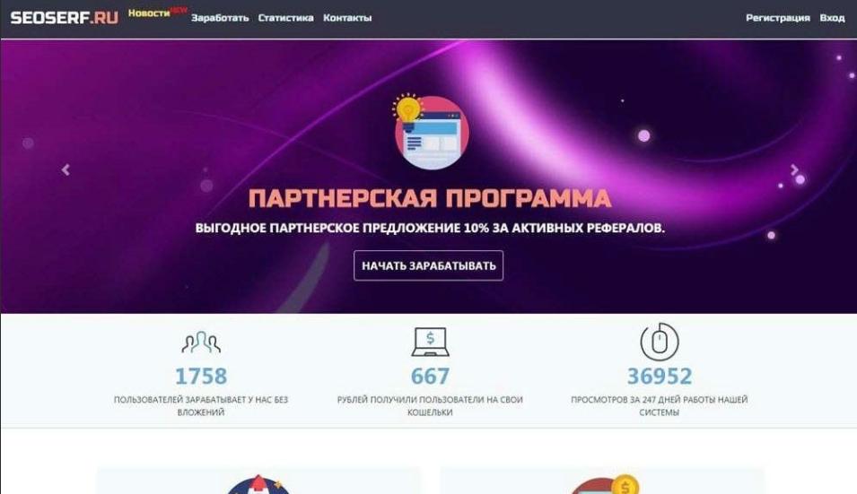 https://s8.wampi.ru/2021/02/13/SEOSERF.png